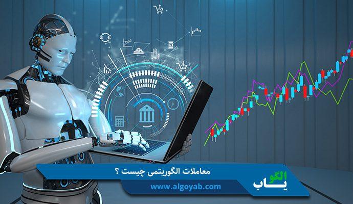 معاملات الگوریتمی چیست ؟