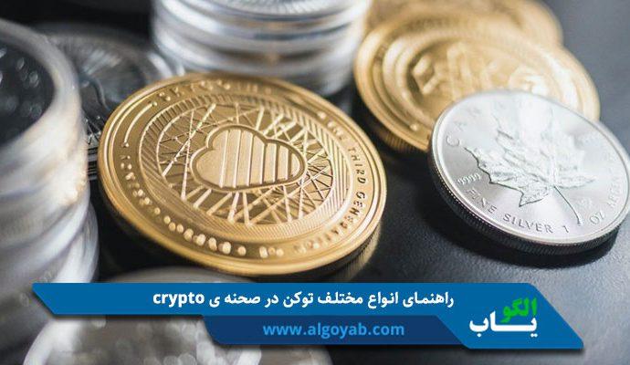 راهنمای انواع مختلف توکن در صحنه ی crypto